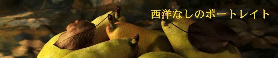 title_bar-pears03