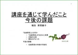 [野菜の学校]まとめtop_1